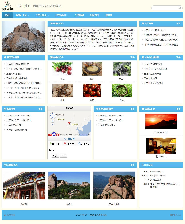 五莲山景区网站