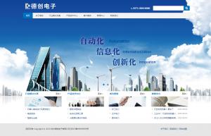 杭州德创电子科技有限公司