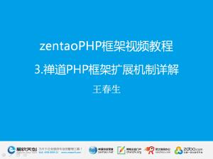 03 禅道PHP框架扩展机制详解