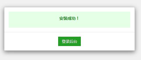 恭喜你,你已经成功的在禅道的Windows一键安装包里安装了蝉知企业门户系统。
