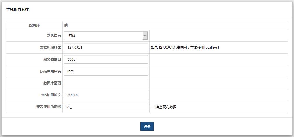 生成配置文件,主要是服务器和数据库的信息。