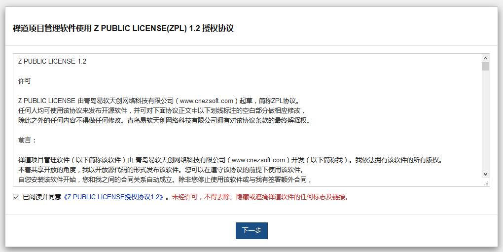 使用禅道企业版,请遵守我们的ZPL协议。