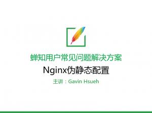 [用户常见问题2] Nginx伪静态配置