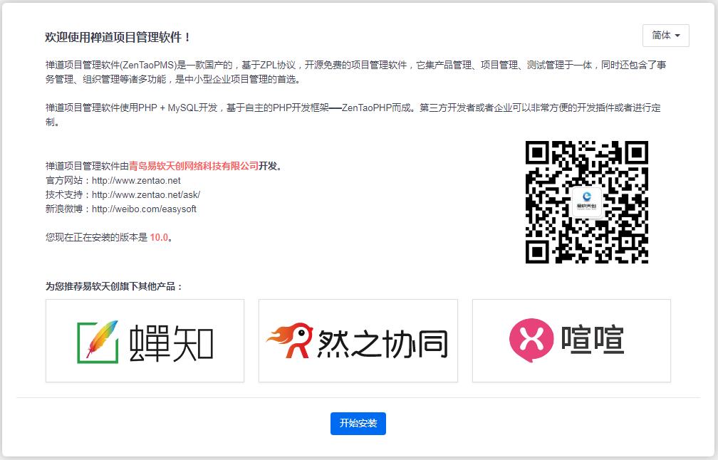 通过浏览器访问http://ip:端口/zentaopms/www/index.php,系统会自动转入安装程序。
