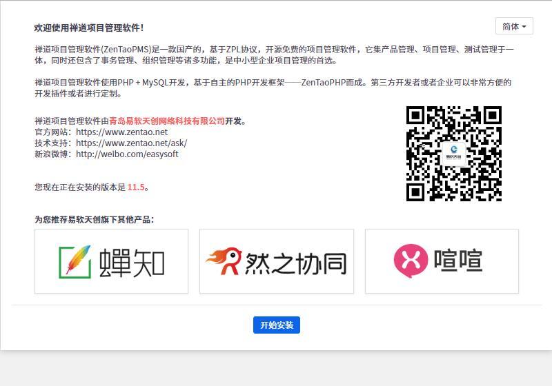 安装方式:浏览器访问本机ip:端口号/www/install.php