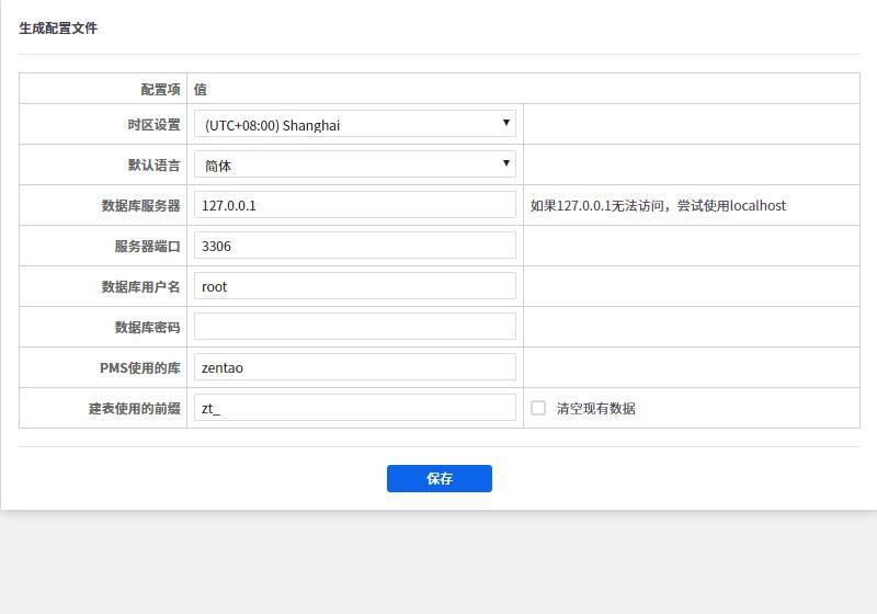 填写数据库相关信息,如数据库已存在,可勾选清空现有数据。
