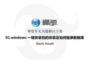 01.windows 一键安装包的安装及如何登录数据库
