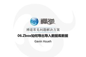 06.Zbox如何导出导入数据库数据