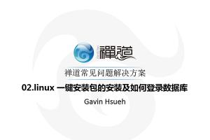 02.linux 一键安装包的安装及如何登录数据库
