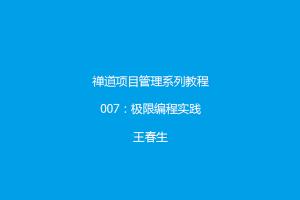 禅道项目管理系列教程7:极限编程实践