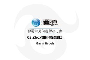 03.Zbox如何修改端口