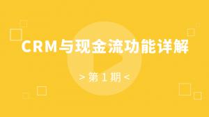 01:CRM与现金流功能详解