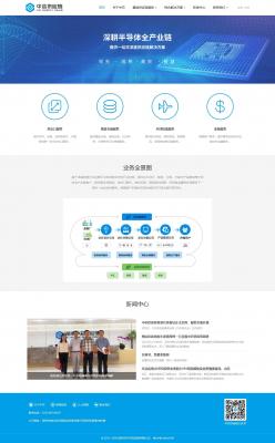 深圳市中芯供应链有限公司