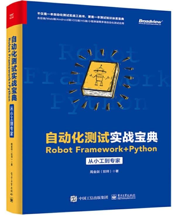 自动化测试实战宝典:Robot Framework + Python从小工到专家