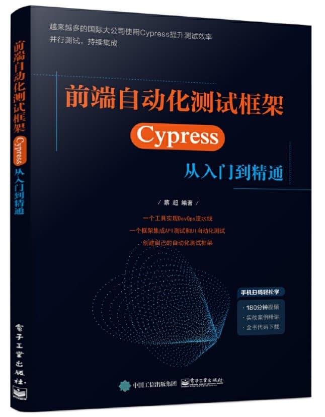 前端自动化测试框架——Cypress 从入门到精通