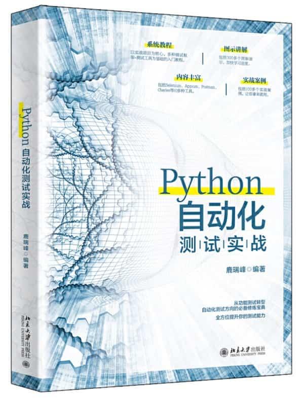 Python自动化测试实战