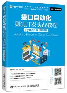 接口自动化测试开发实战教程(Python版)