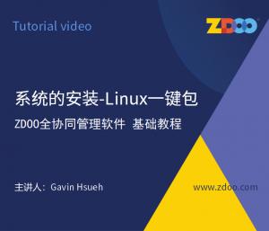 03:Linux一键包zbox