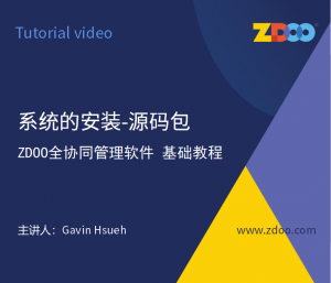 01:安装ZDOO——源码包