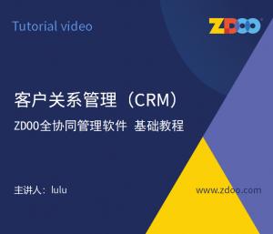 06:CRM功能模块2