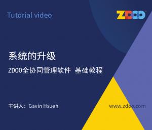 04:ZDOO系统升级
