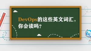 DevOps的这些英文词汇,你会读吗?